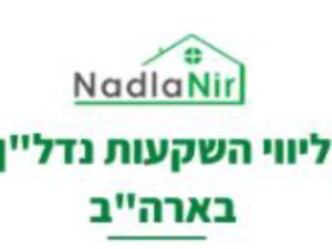 "Nadlanir ליווי השקעות נדל""ן בארה""ב"